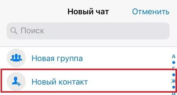 Новый контакт в WhatsApp на iOS