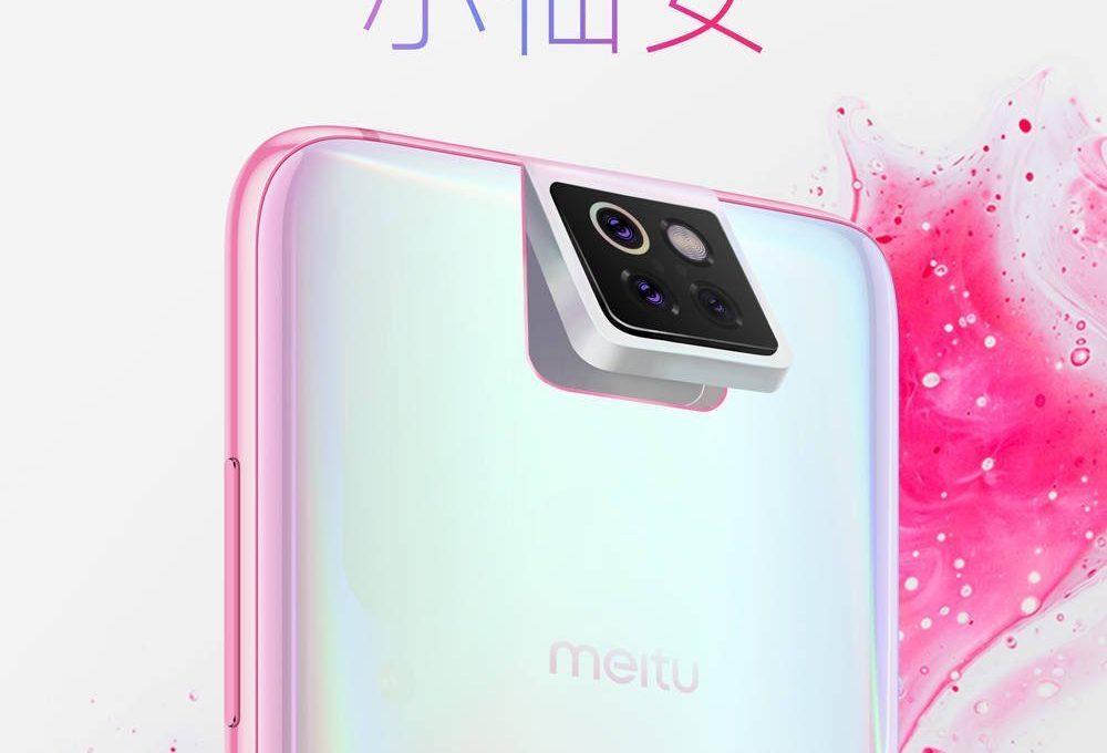 Xiaomi и Meitu
