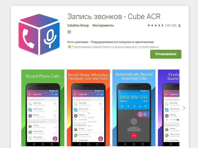 Как установить программу «Запись звонков — Cube ACR»