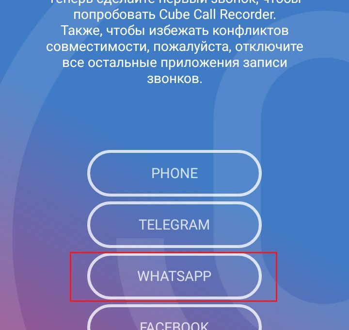 Как записать разговор в WhatsApp