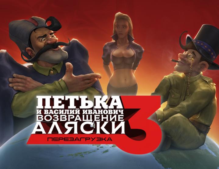 Кадр из игры Петька и Василий Иванович