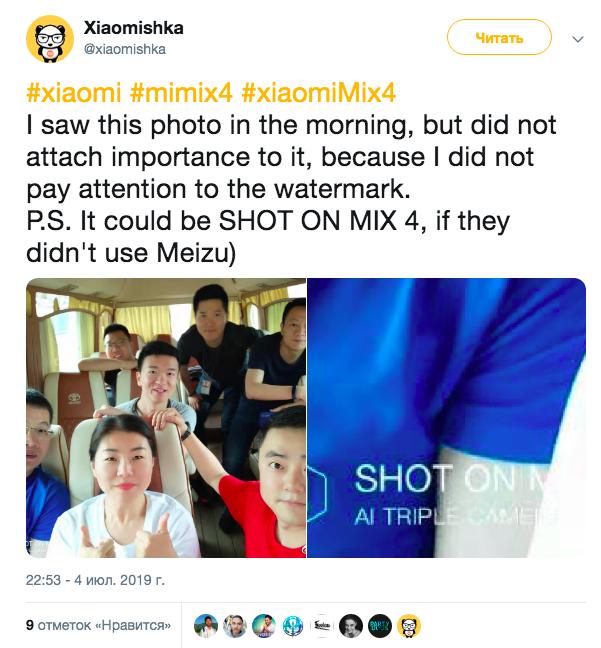 Фотографии на камеру Xiaomi Mi Mix 4