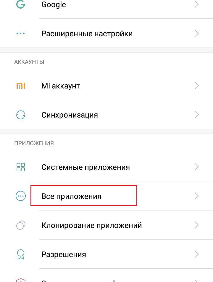 Как пойти в апплет «Приложения»