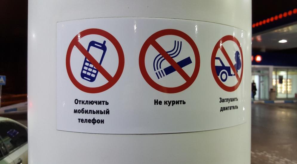 Запрещающие знаки на заправке