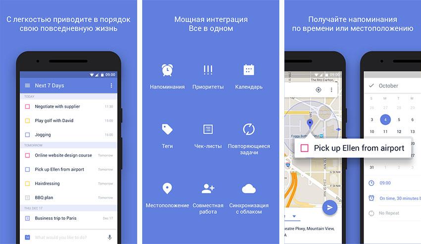 Скриншоты приложения Tick Tick