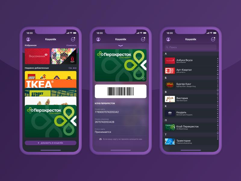 Скриншоты приложения Кошелёк