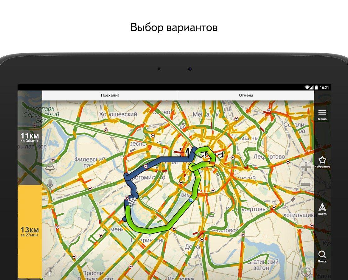 Карта в приложении Яндекс.Навигатор