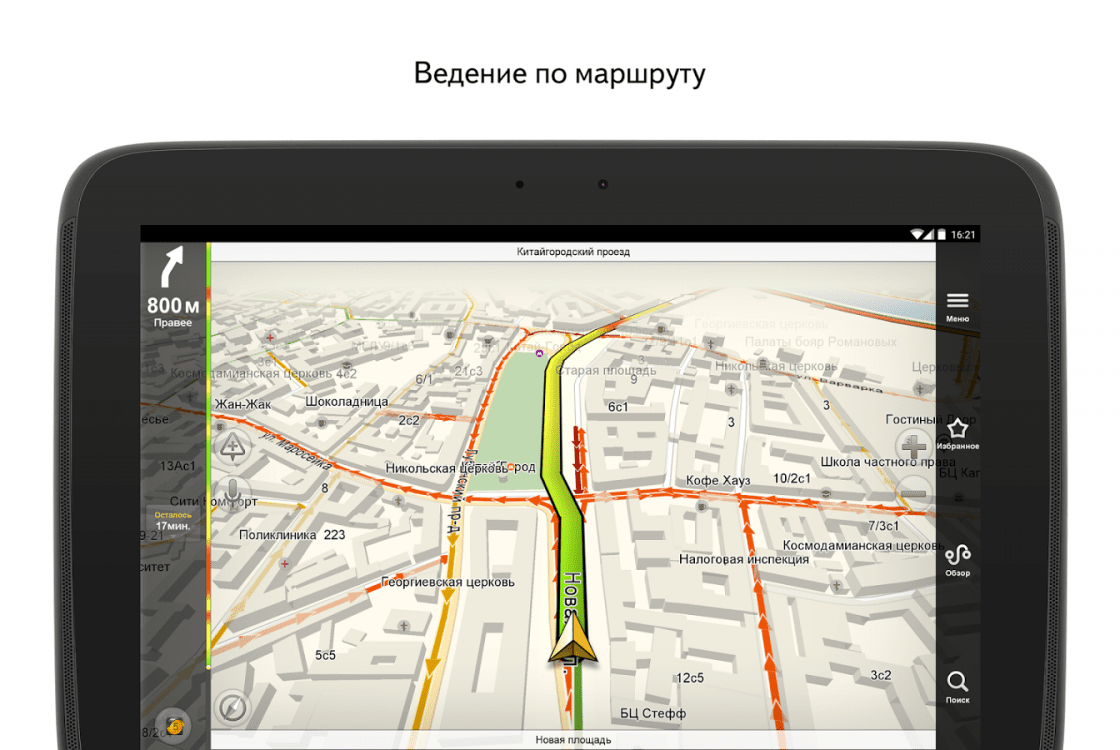 Маршрут в приложении Яндекс.Навигатор
