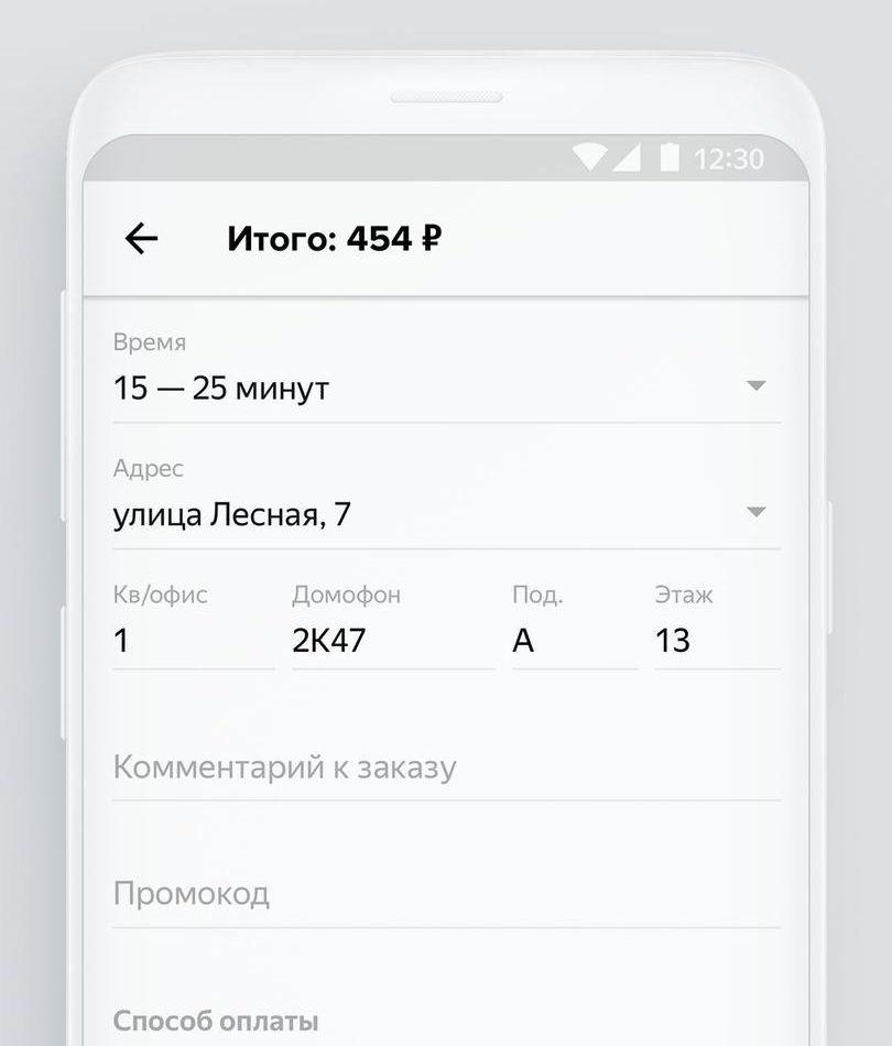 Заказ в приложении Яндекс.Еда