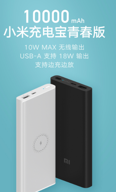 Xiaomi Wireless PowerBank Youth Edition/Lite