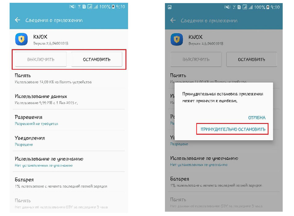 Порядок отключения приложения Samsung Knox
