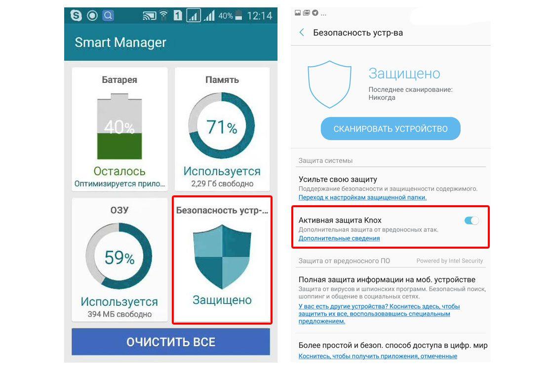 Интерфейс приложения Smart Manager, вкладка «Безопасность устройства»
