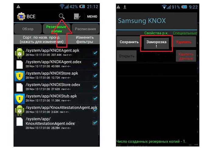 Скриншоты шагов для отключения Knox с помощью утилиты Titanium Backup
