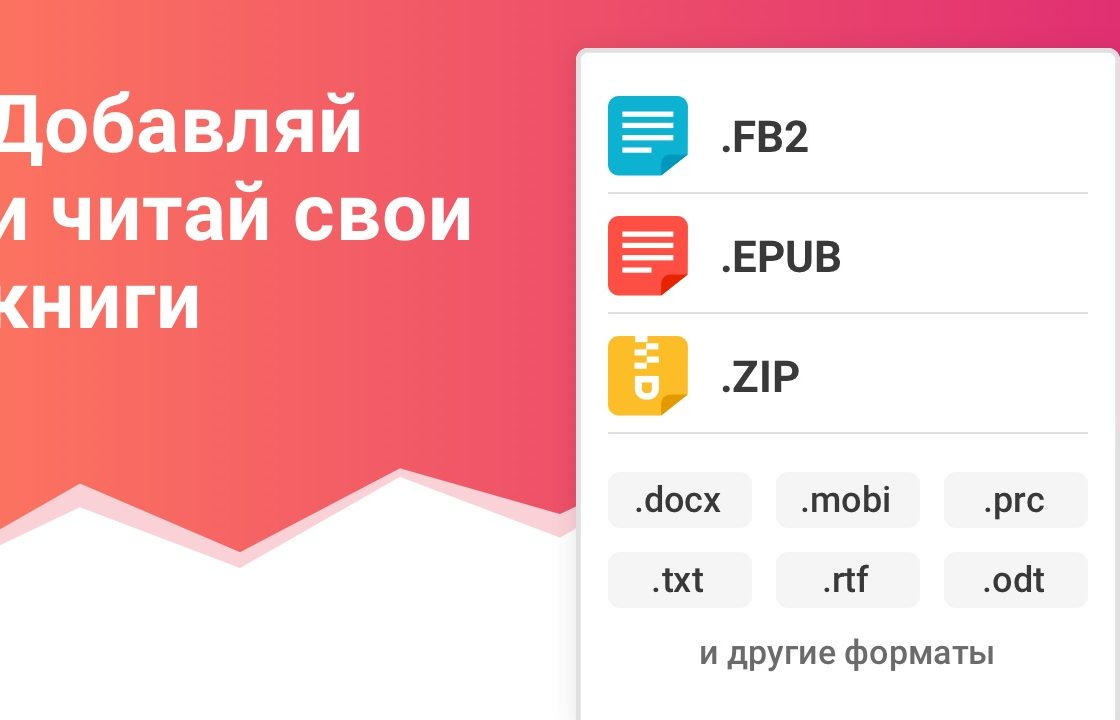 Возможности eBoox